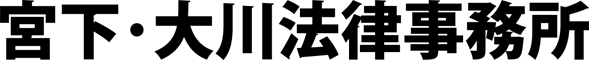宮下・大川法律事務所